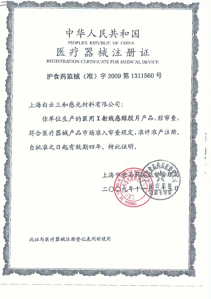 Registration certificate for medical device (green sensitive x-ray film)
