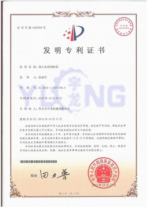 Patent for XGJ pellet machine