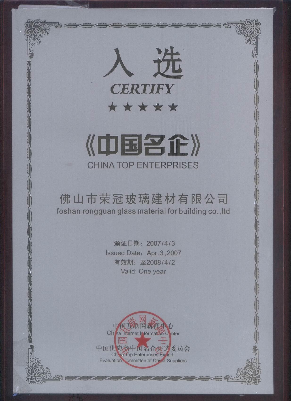 China Top Enterprise