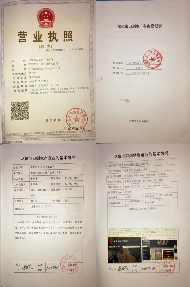 Sword manufacture and sale license