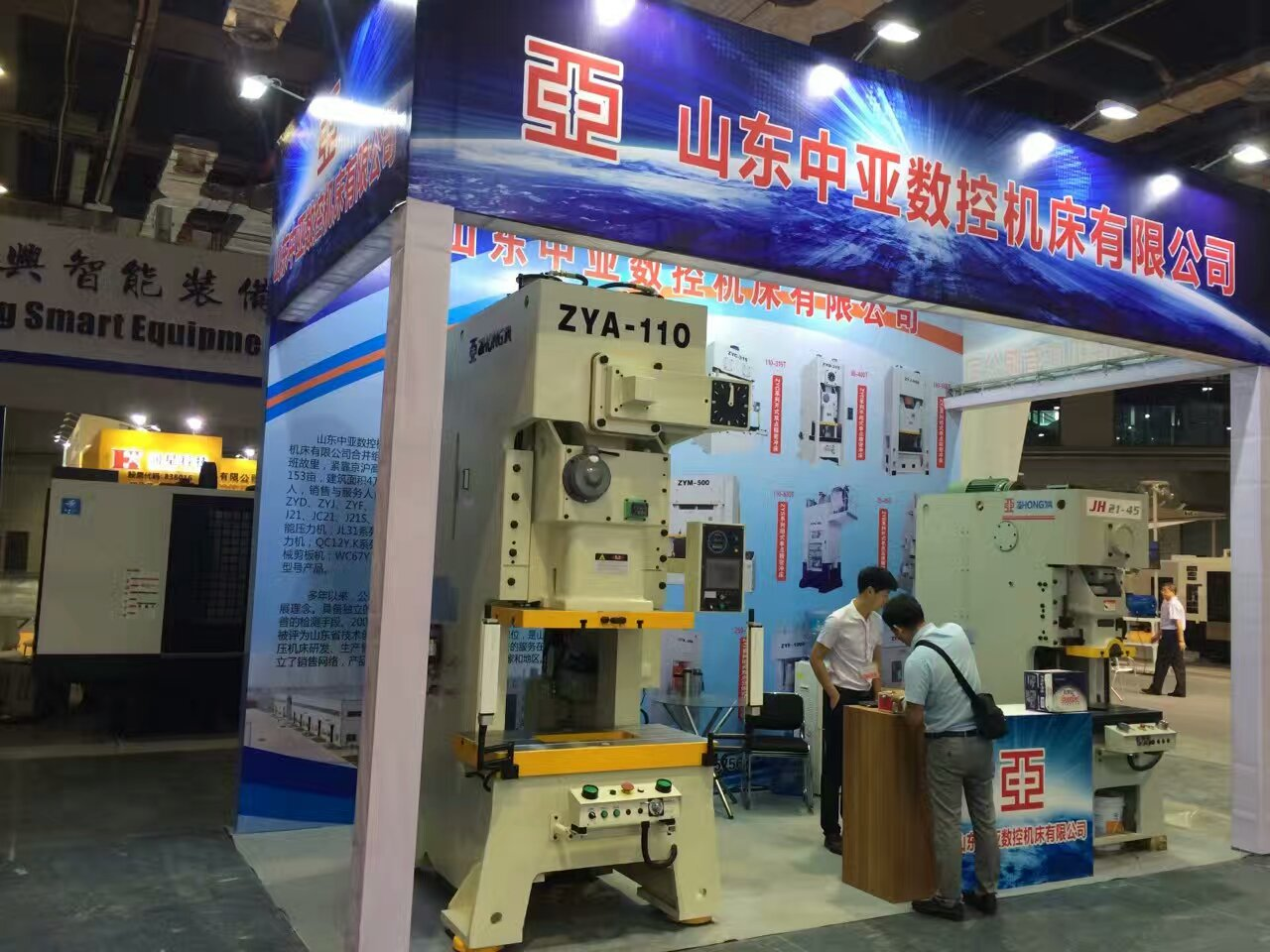 2016 SHANGHAI international exhibition