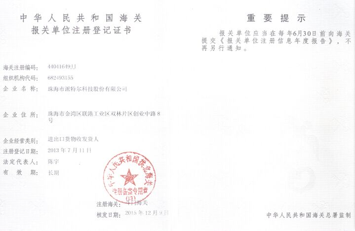 Custom Registration Certificated