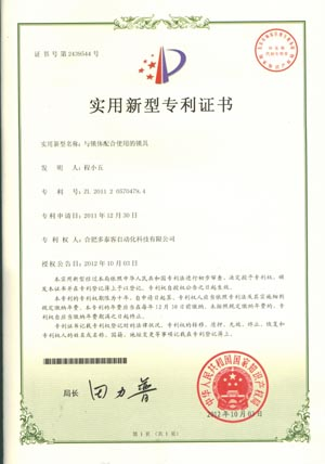 letter of patent1