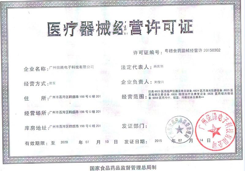 Medecial License