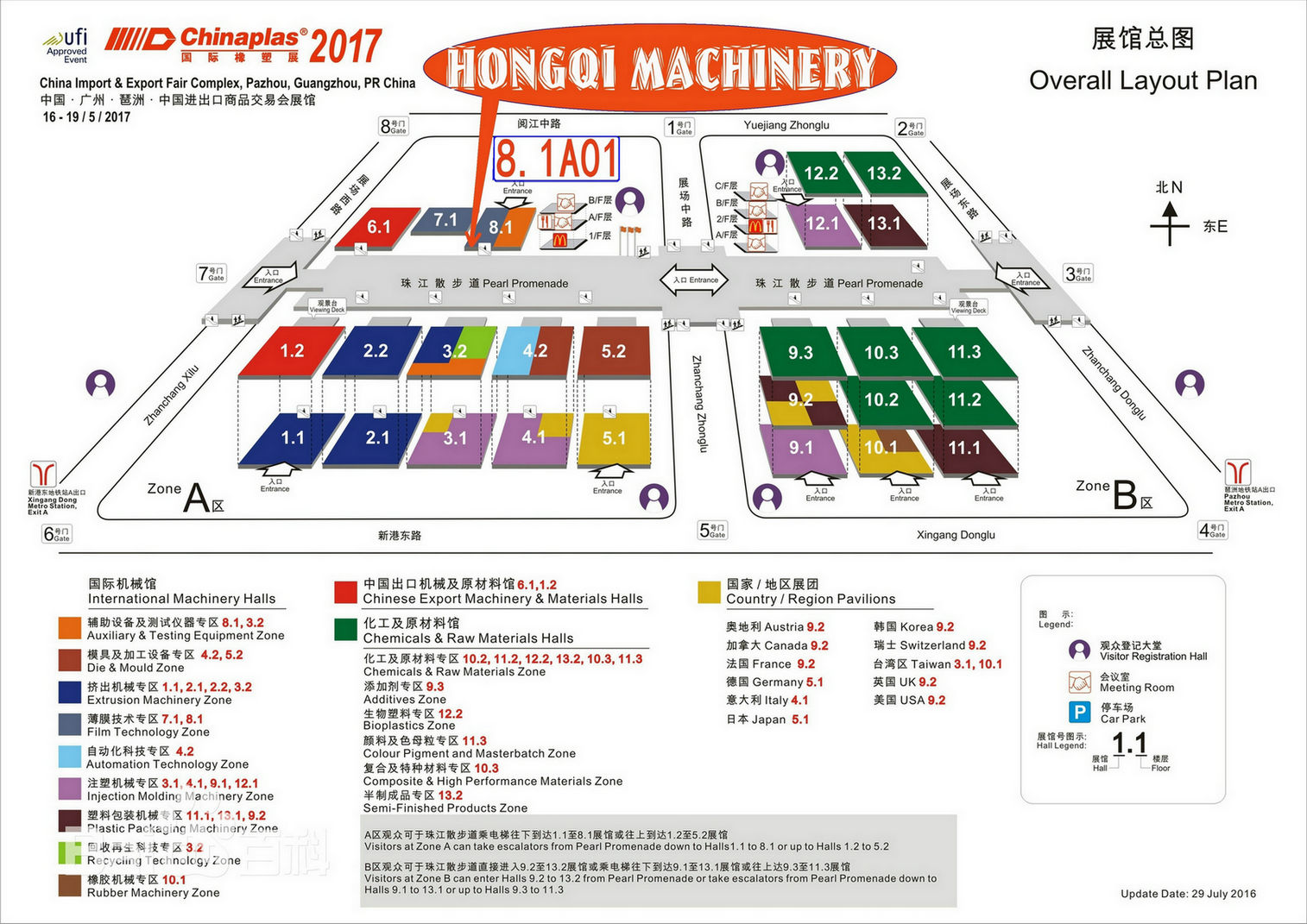 2017 Chinaplas We are Here Booth: 8.1A01