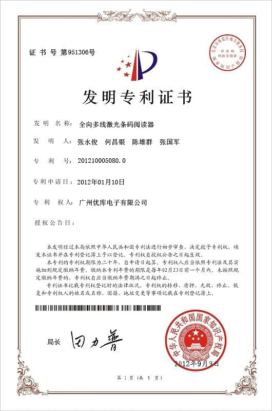 Multi-line Invention Patent Certificate