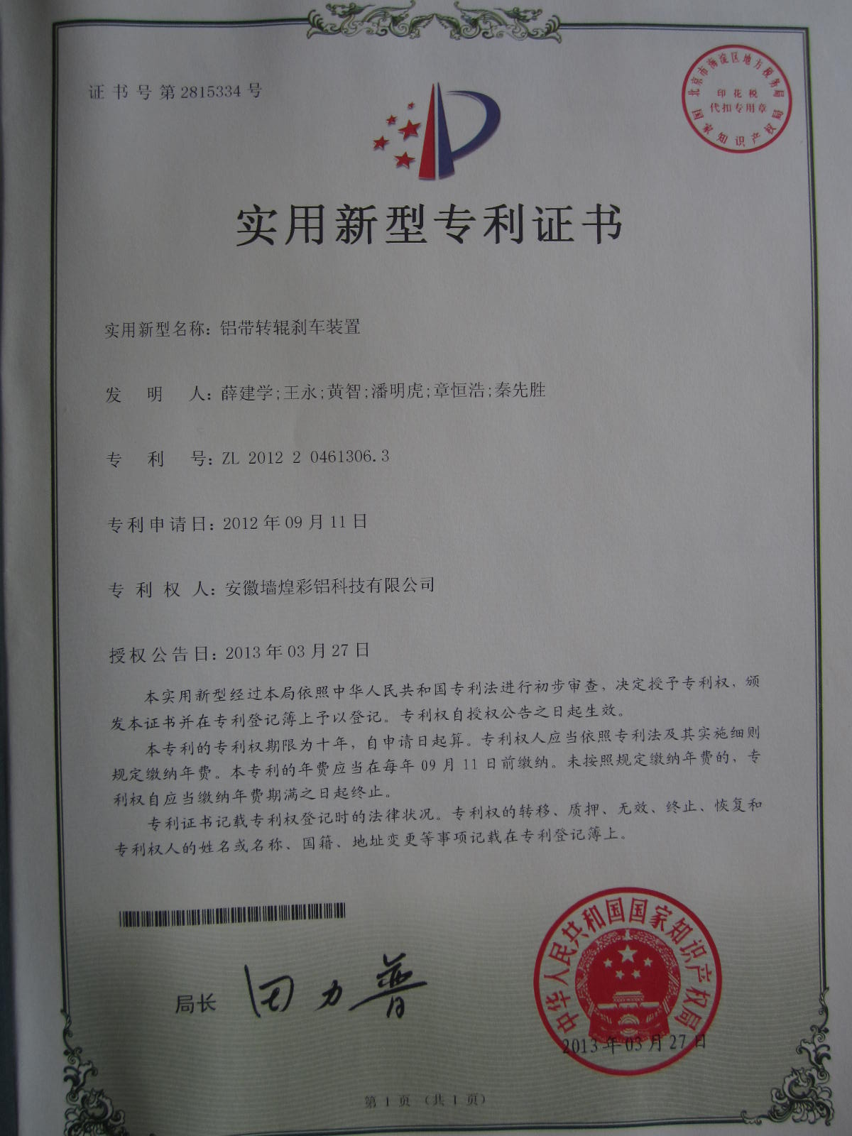 LETTER of PATENT 4