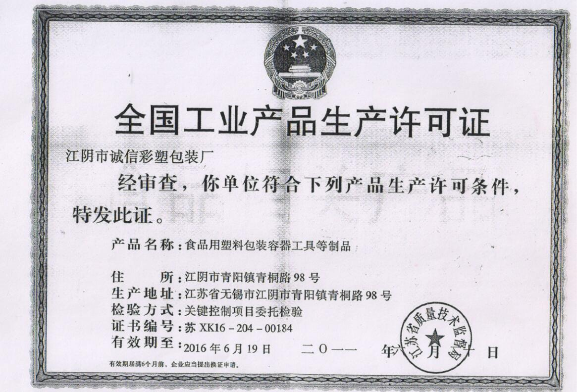 The national industrial product manufacture licenses