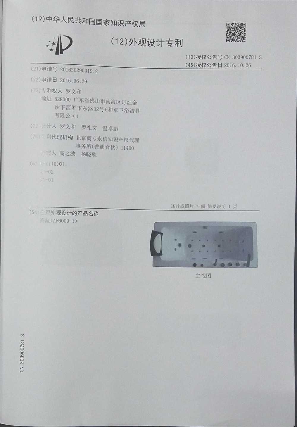 Patent 1 for sector massage bathtub