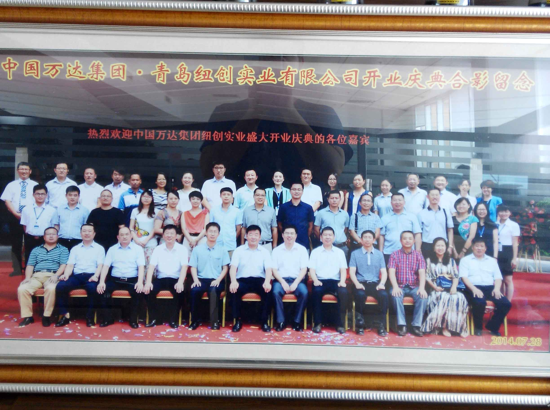 Wanda Group Qingdao Newtron Industrial Co., Ltd Opening ceremony