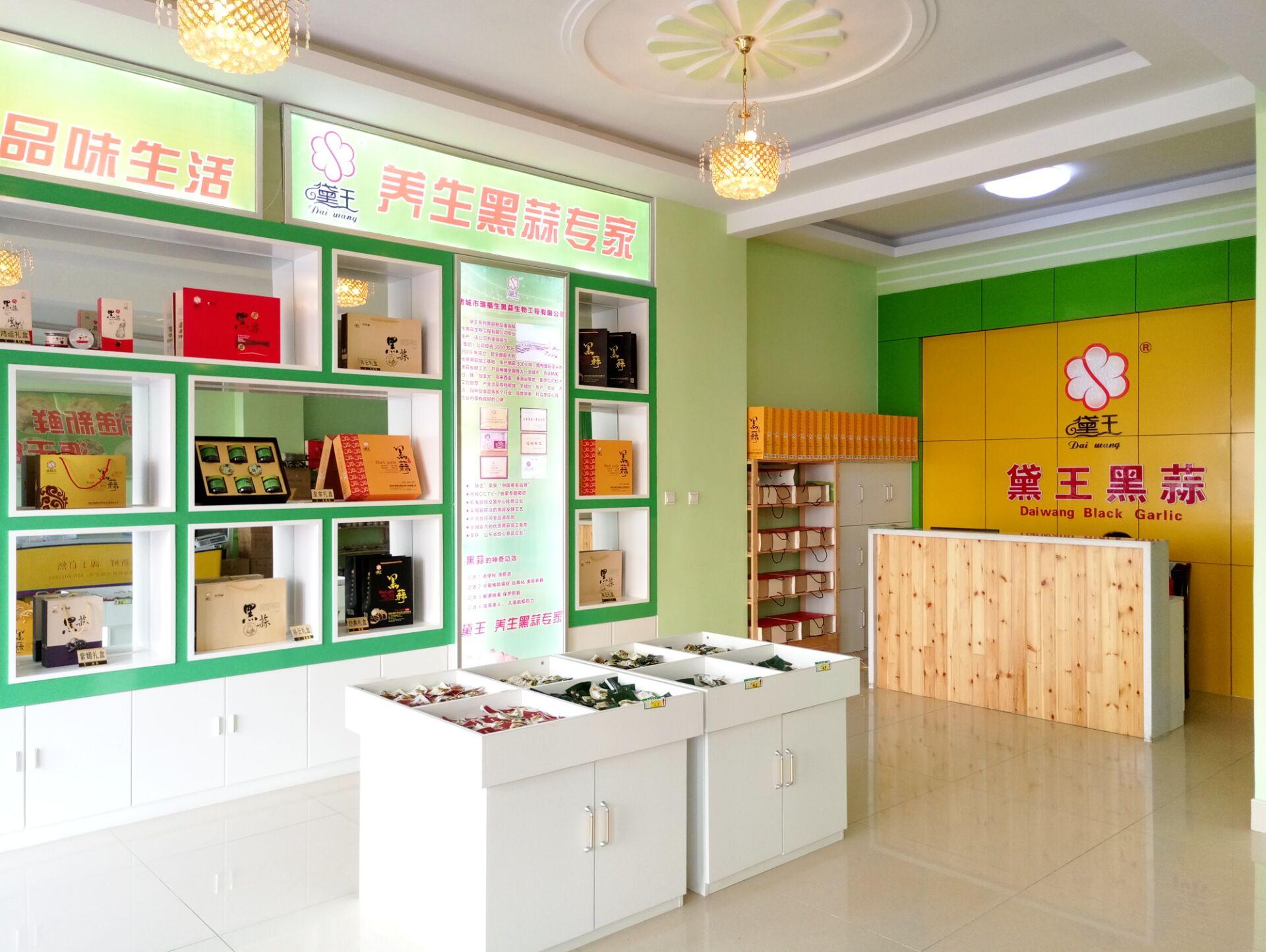 Offline store