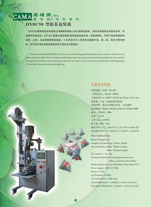 Model DXDC50 Pyramid tea bag machine
