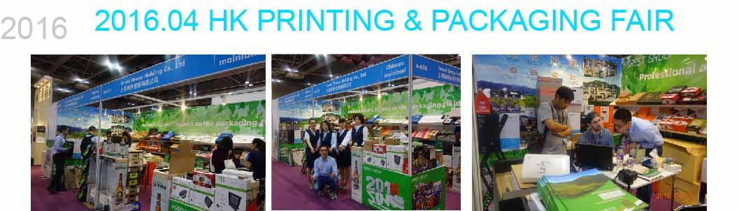 2016.04 HK Printing & Packaging Fair