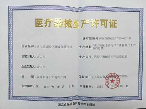 CFDA License - SU SHI YAO JIAN XIE SHENG CHANG XU 2009002