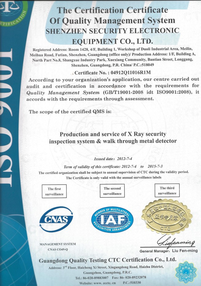ISO9001 of Security Electronic Equipment CO.,Ltd.