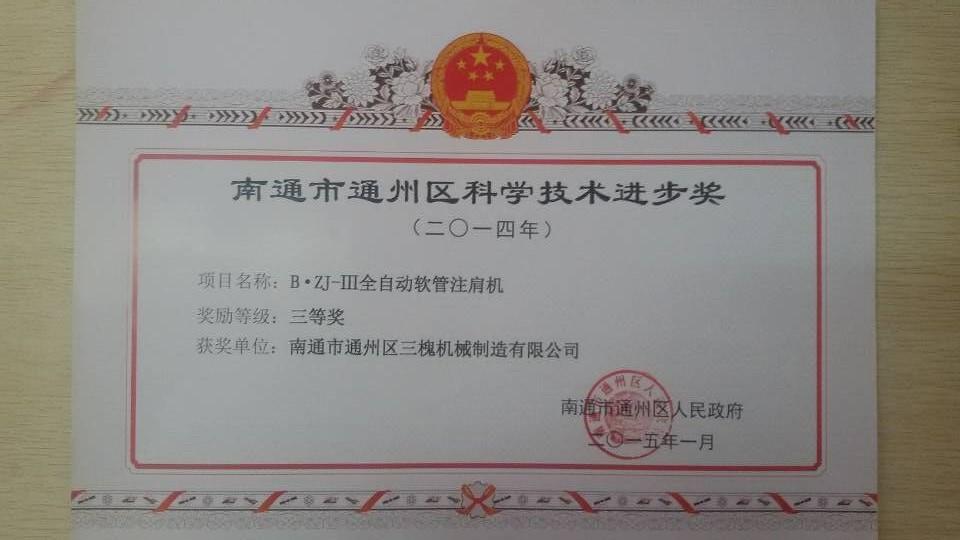 Scientific progress award