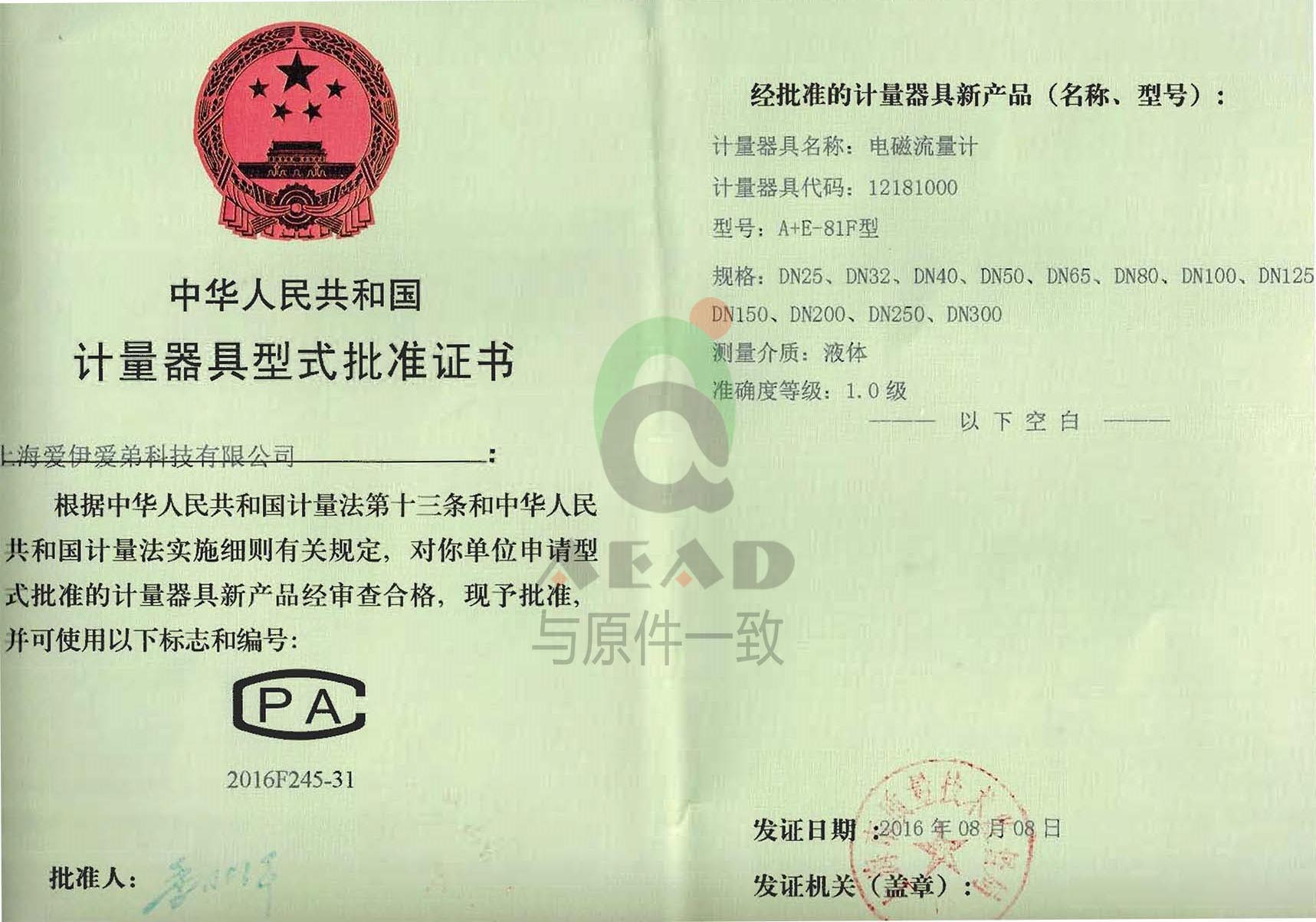 Certificate of approval of measuring instruments