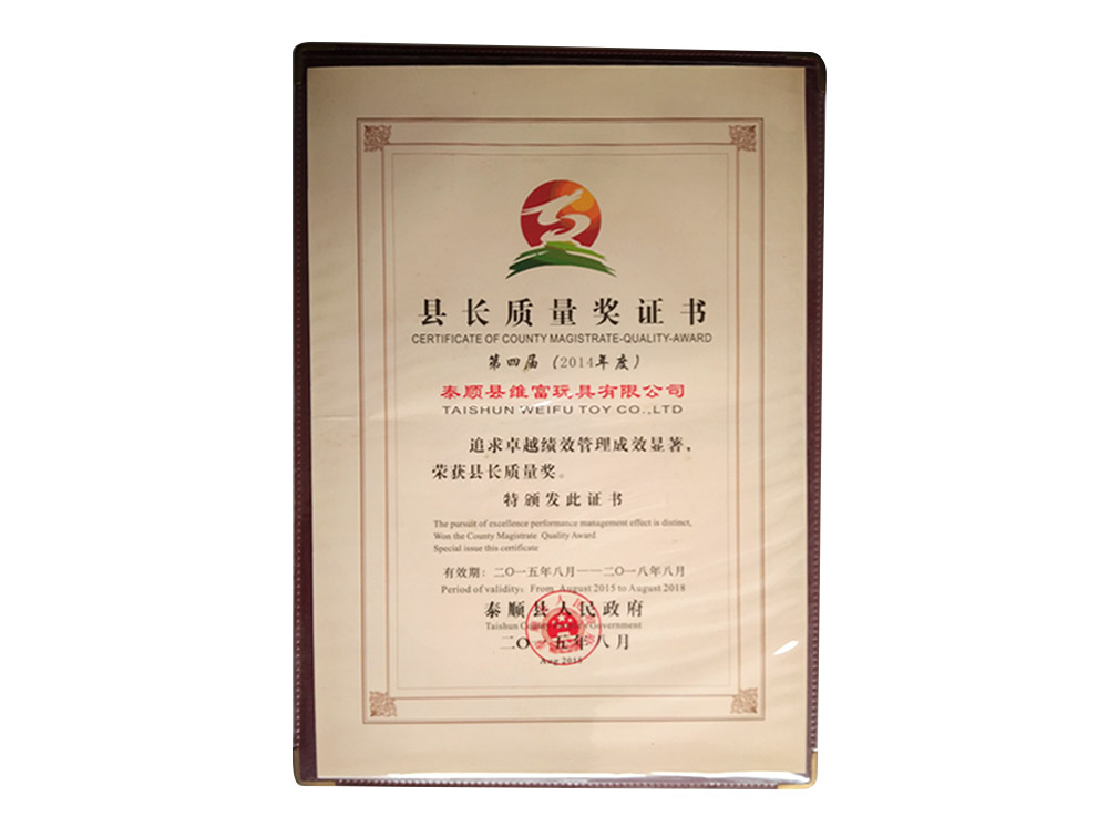 Certificate of quality prize