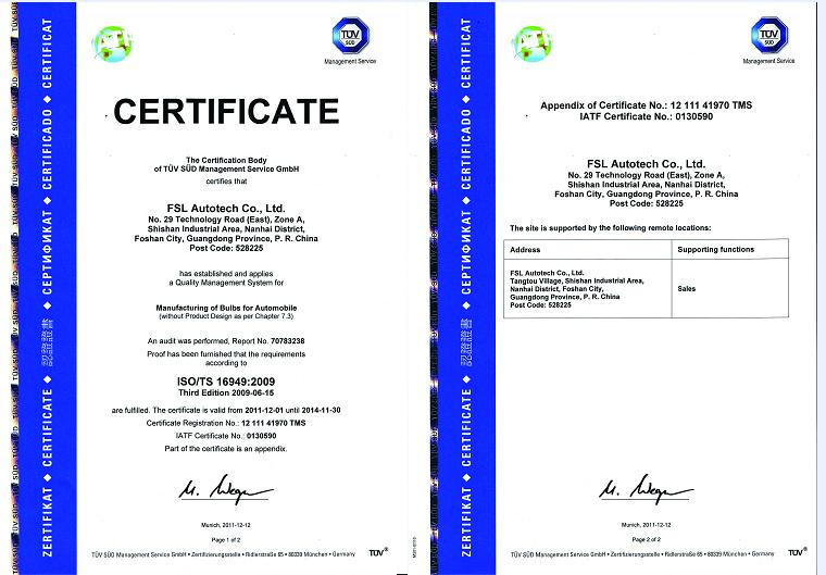 TS16949/ISO9001