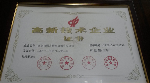 Certification of High Tech Comany from Shenzhen Goverment