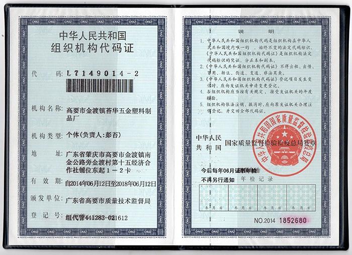taihua certificate3