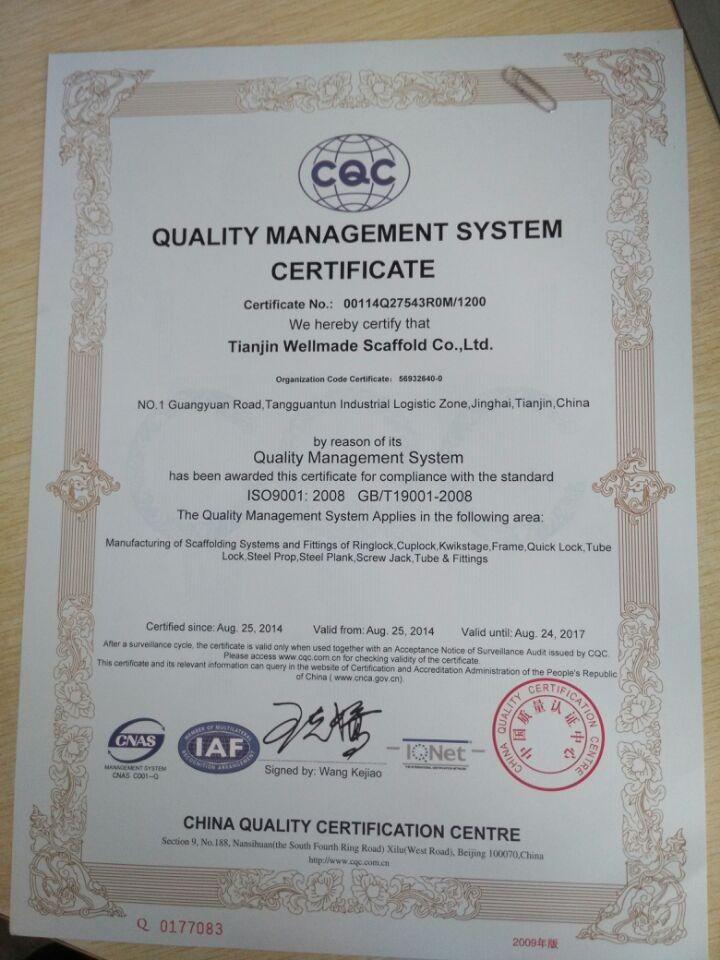 ISO9001:2008-Tianjin Wellmade Scaffold CO.,LTD