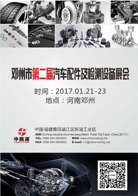 2017 DengZhou Auto Parts and Equipment Exhibition