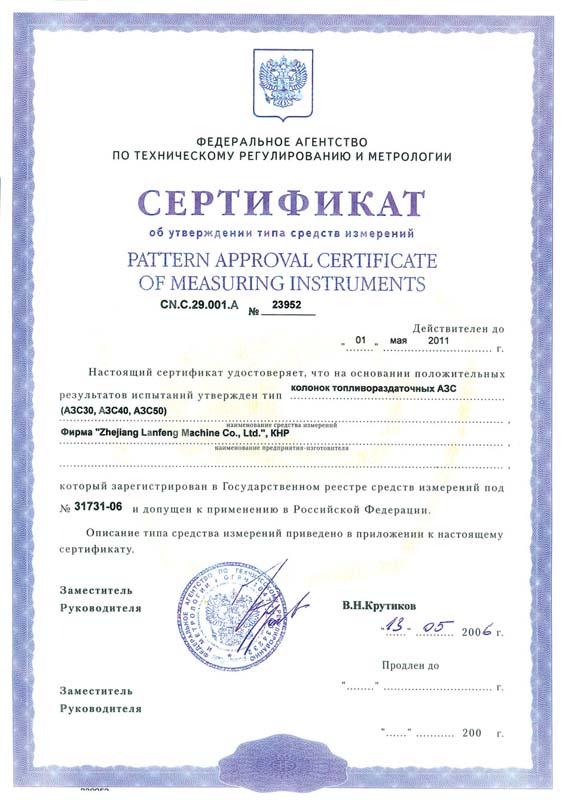 Russia certificate 2