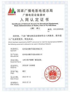 1KW access certificate