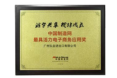 Vitality Award