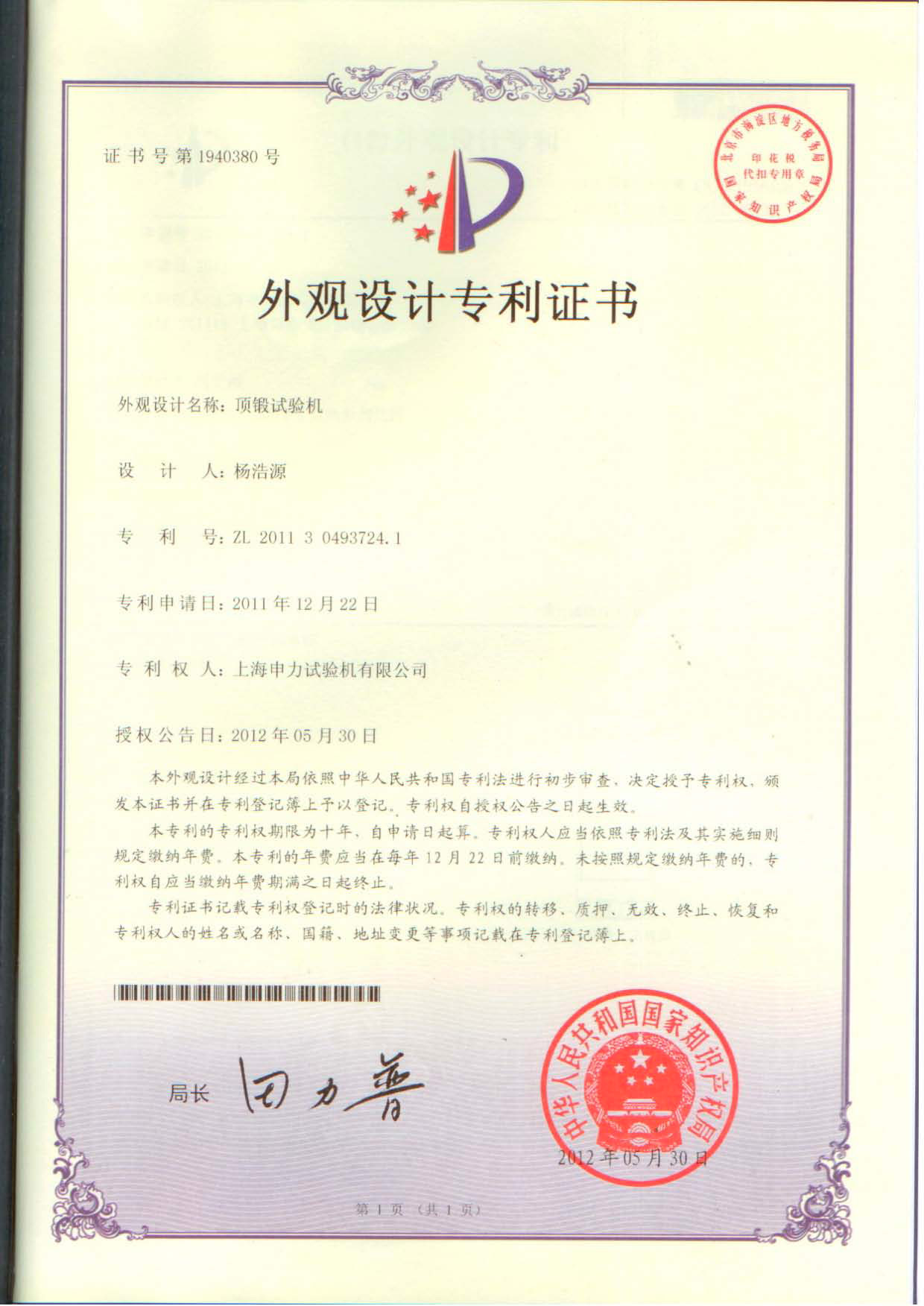 National patent1