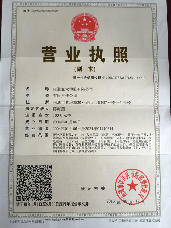 Company's Customs Certification