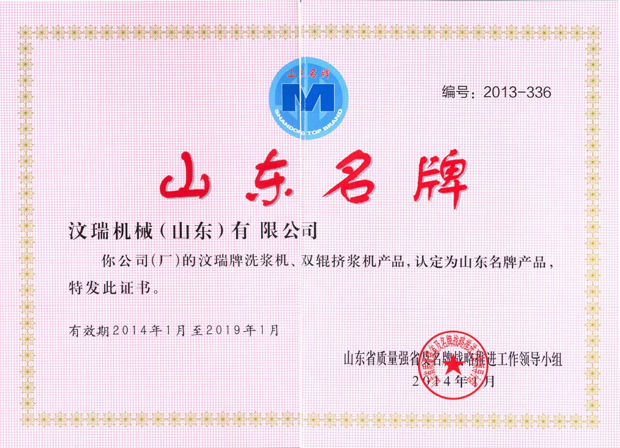 Shandong Top Brand of Twin Roll Wash Press and Drum Washer