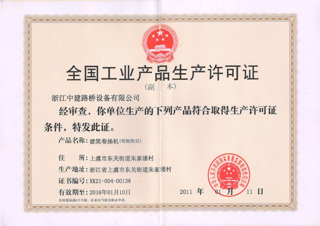 Manufature License of Electric Winches of People's Repubulic of China for Winches