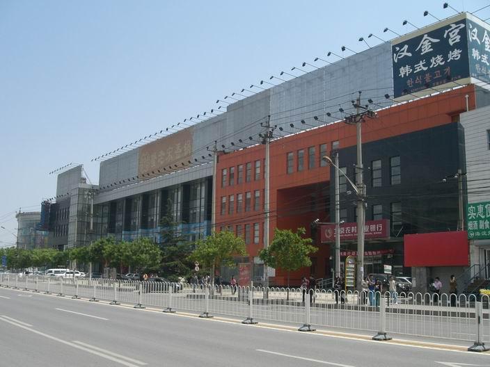 Beijing City Haidian District Shucun Office