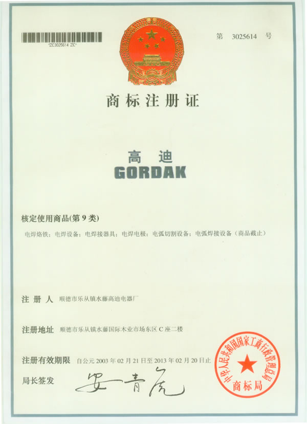 Our Brand Certificate