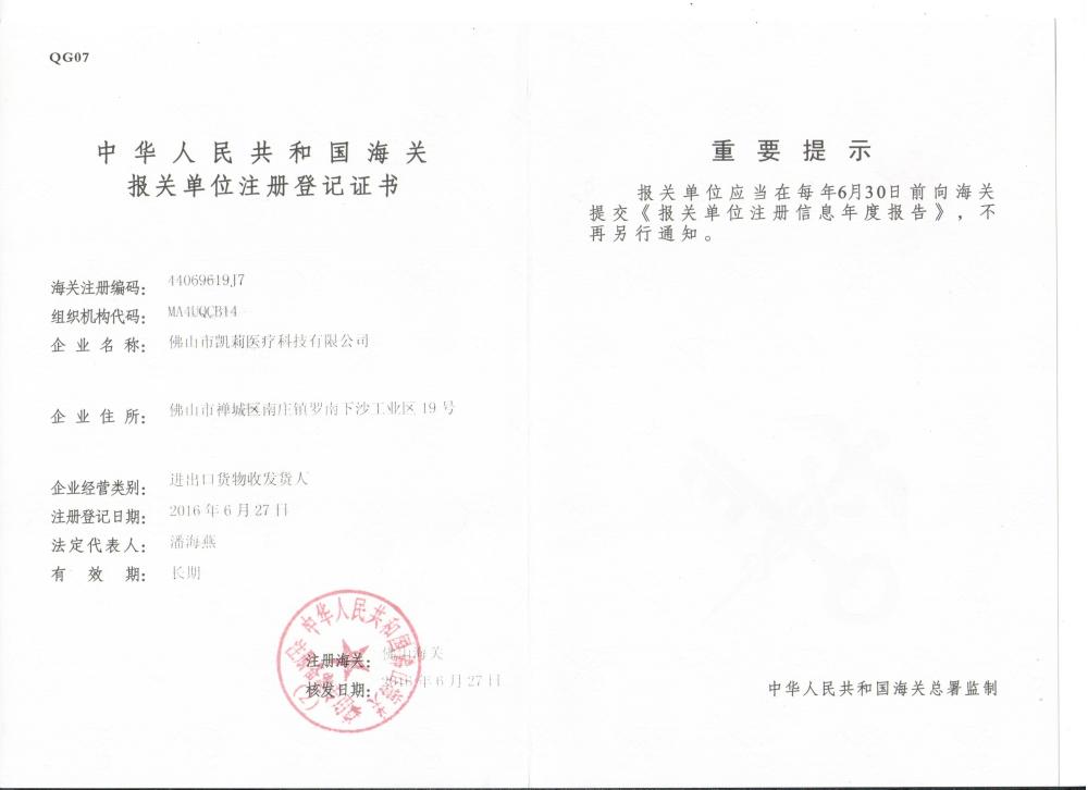 Custom registration certificate