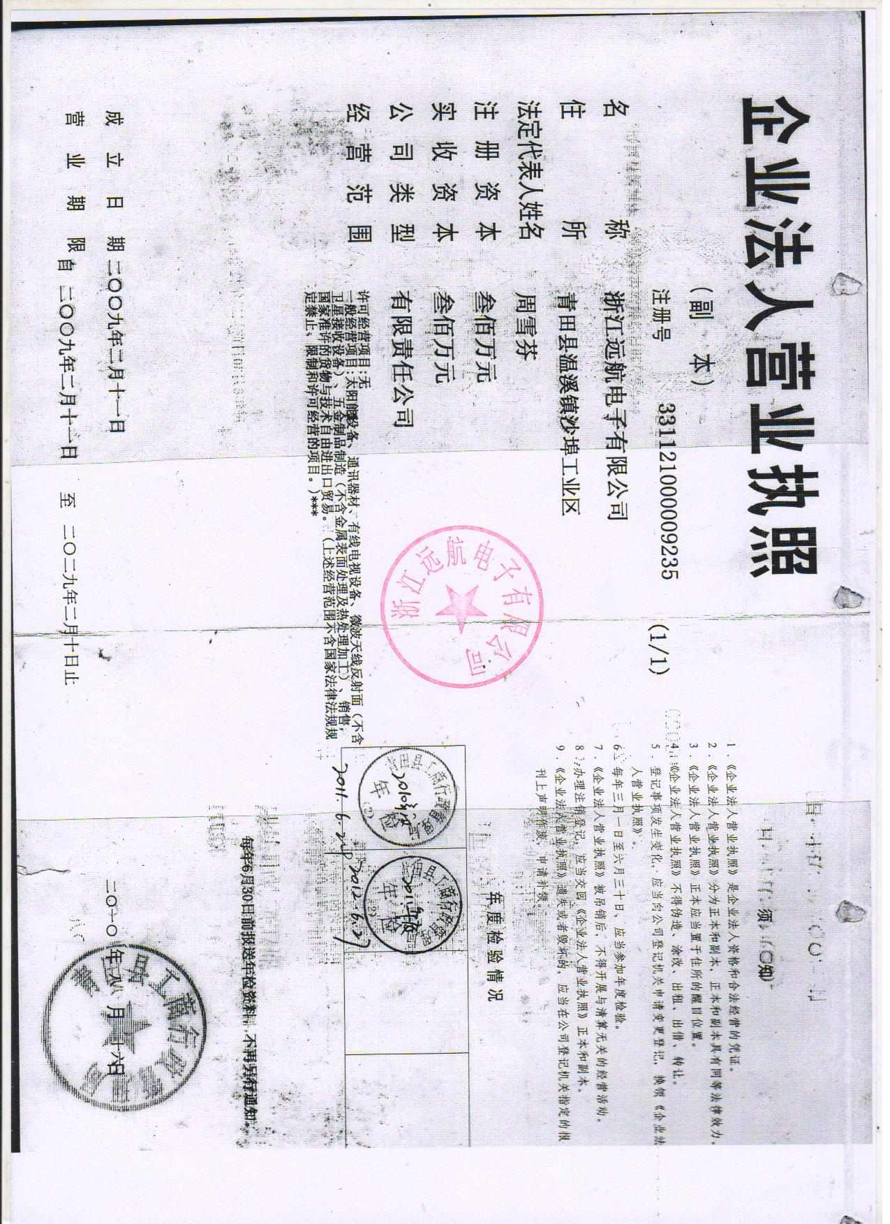China Zhejiang Yoohon Business License