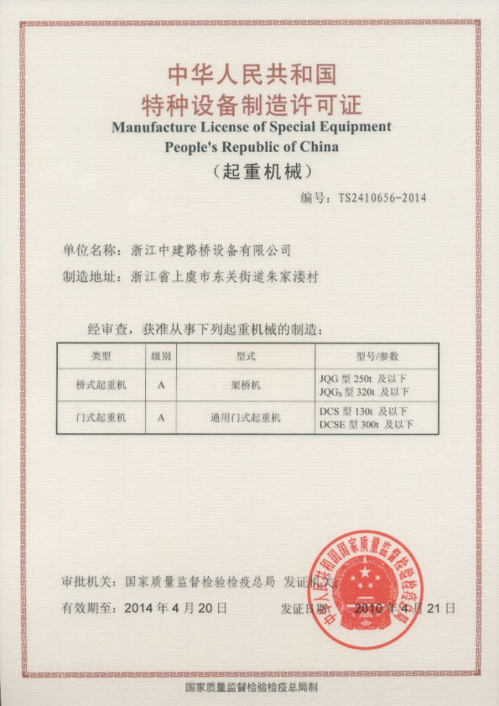 Class A Manufature License of Special Equipment Reople's Repubulic of China for Launching Crane an