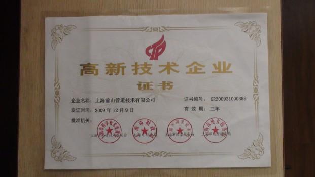 C.E.Certificate of High & New Tech