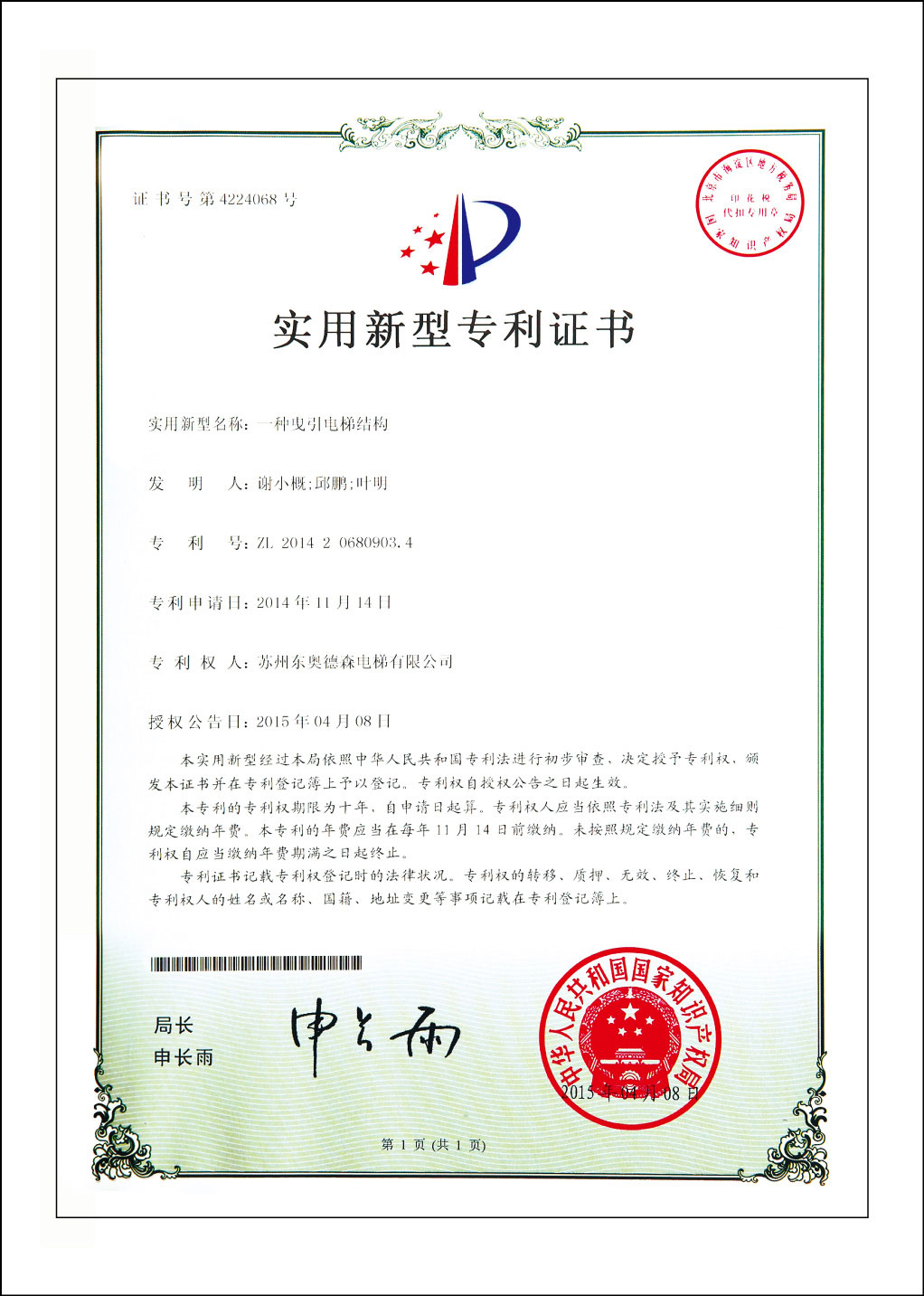 Patent Certificate-Structure of Traction Type Elevator