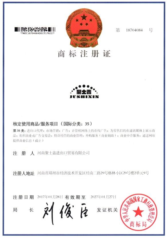 Trademark Certificates for Ju Shi Xin Semi Trailer