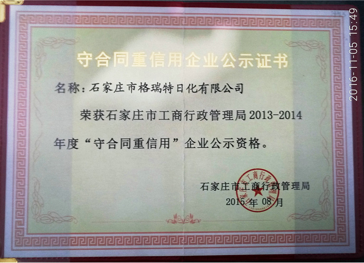 Certification of Good Reputation Manufacturer