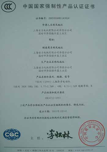 CCC Certificate(chinese edtion)