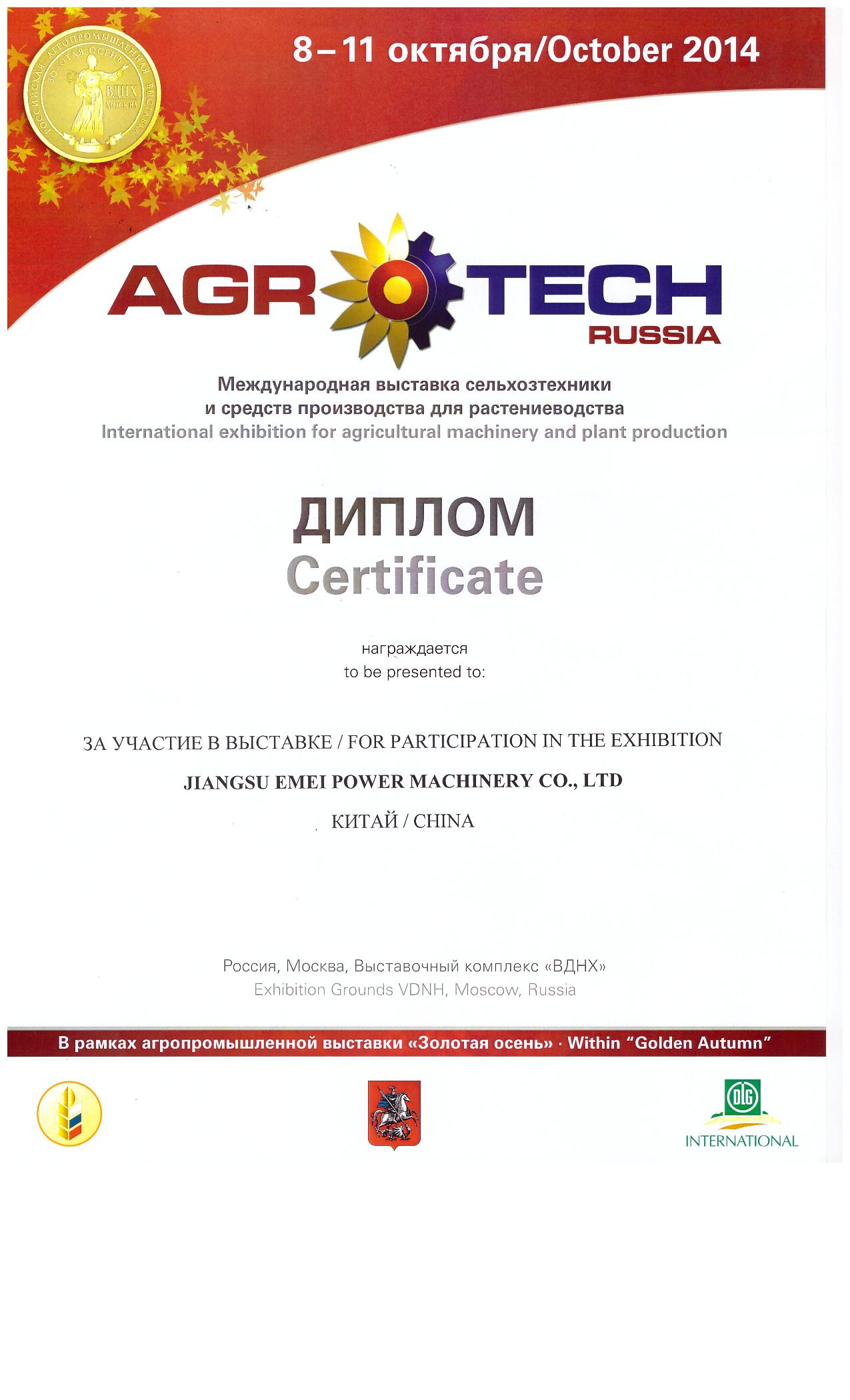 EXHIBITION CERTIFICATE