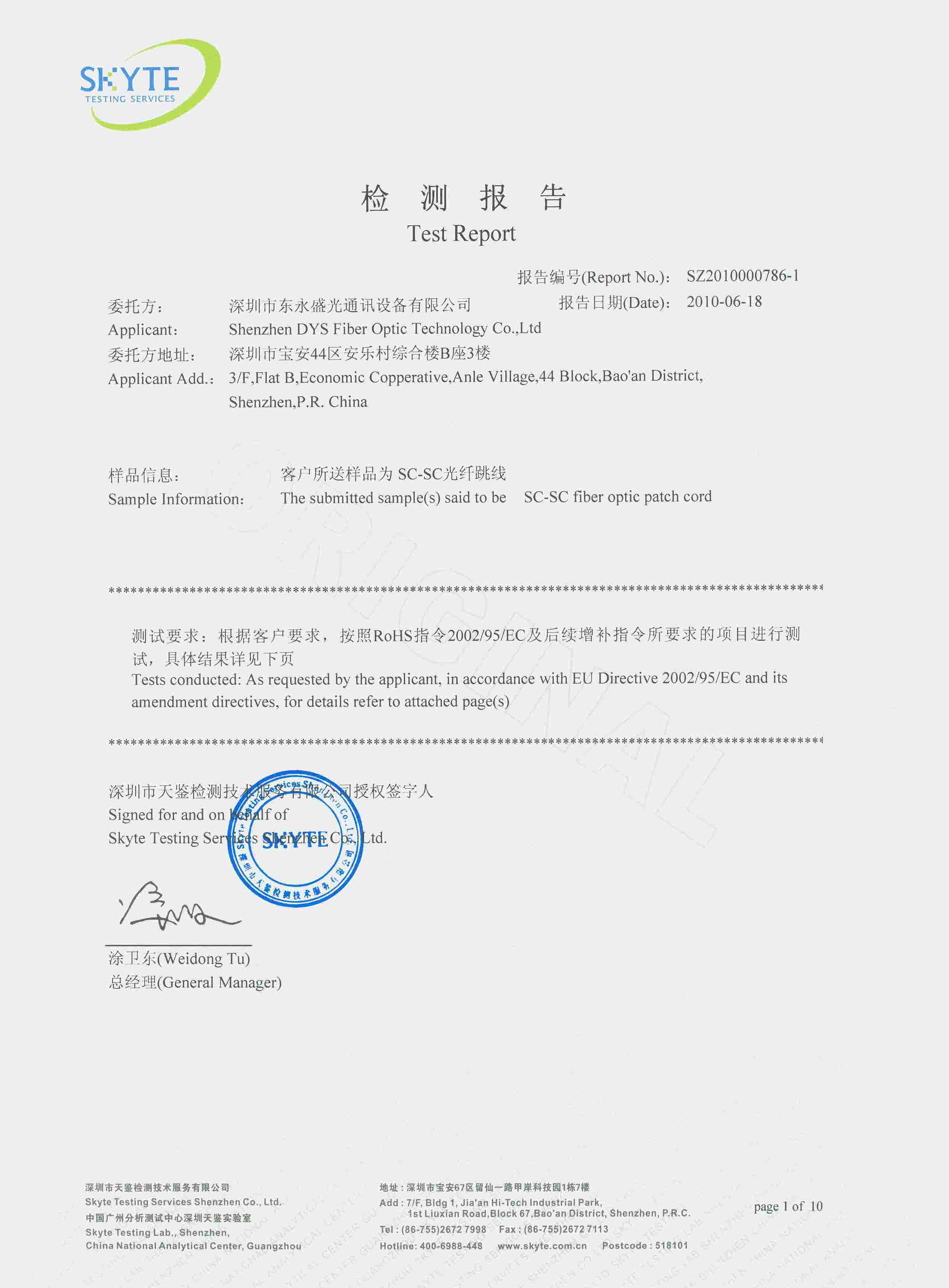 SC RoHS Certificate