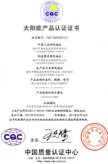 CQC certification of the LED solar street light
