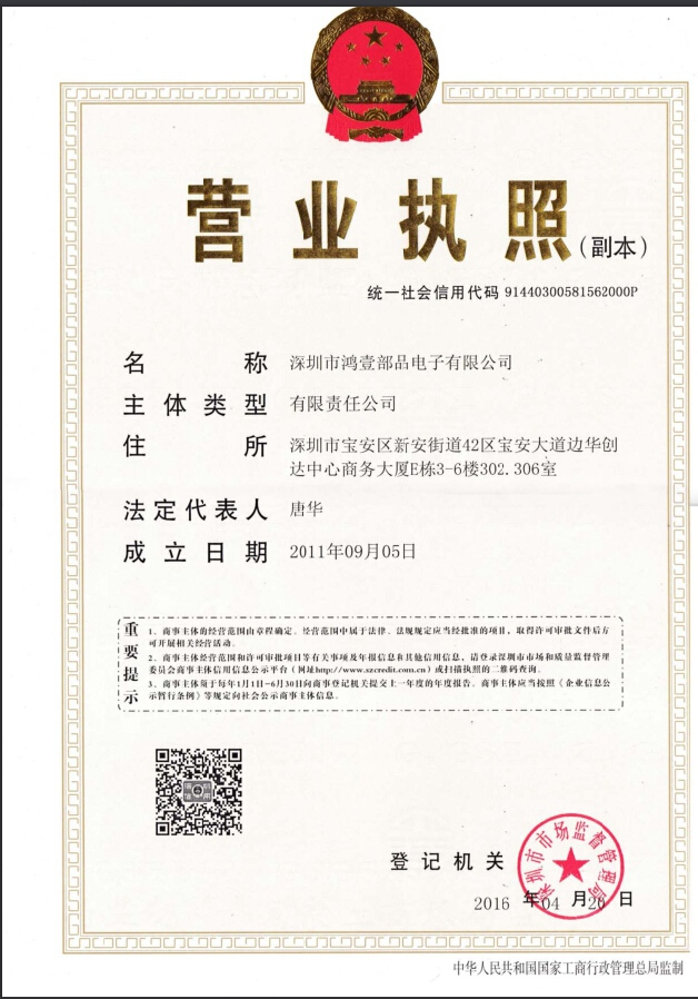 2016 Newest Copy of Business License