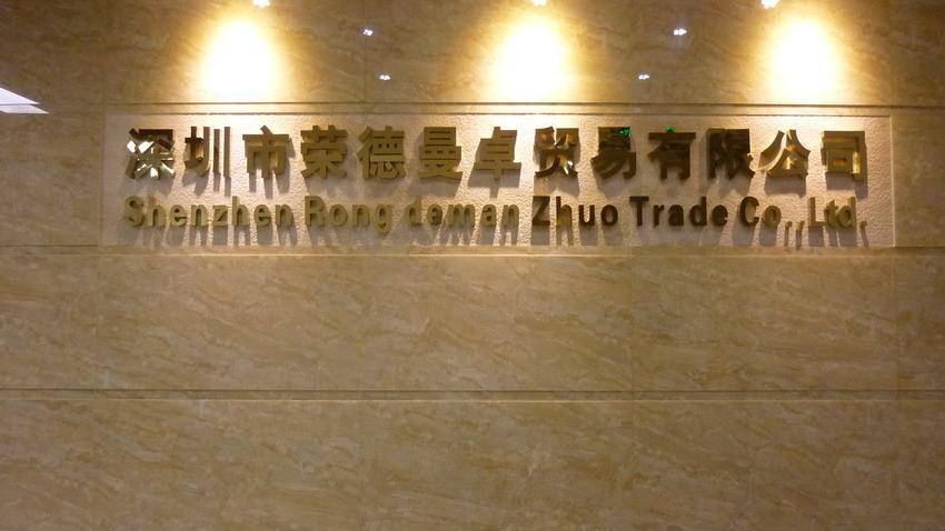 Shenzhen Rong deman Zhuo Trade Co., Ltd., run as its marketing company