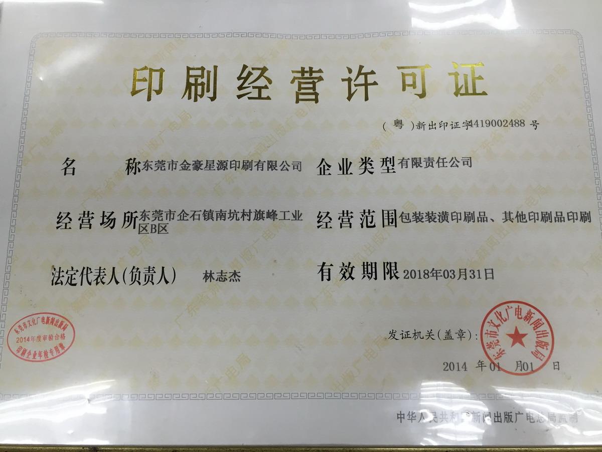 Printing Business Certificate